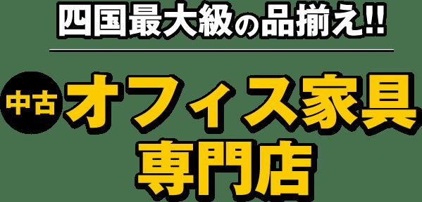 四国最大級の品揃え!!オフィス家具専門店